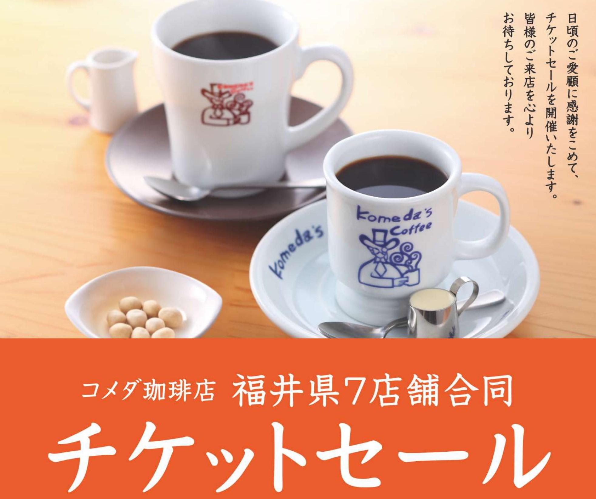 コーヒー コメダ